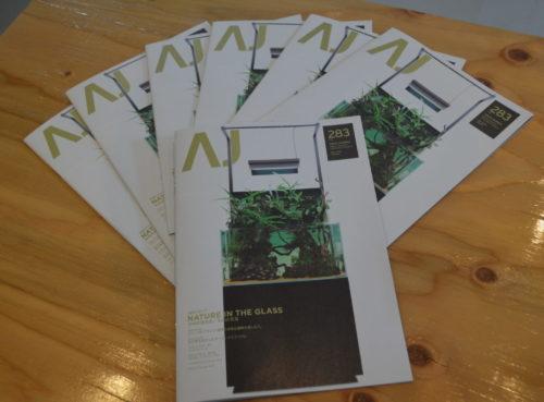 月刊アクアジャーナルVol.283
