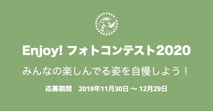 """""""Enjoy""""フォトコンテスト 結果発表!"""