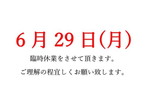 6月29日月曜日 臨時休業させて頂きます。