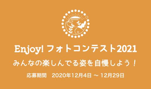 Enjoy! フォトコンテスト2021