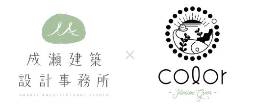 成瀬建築設計事務所 color ロゴ