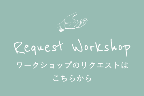Request Workshop Banner