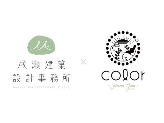 成瀬建築設計事務所×color